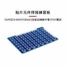 貼片元件焊接練習板 SOP8芯片 0805 PCB 0603 技能訓練散件電子 DIY實訓 [電世界2000-532]