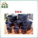 【綠藝家】2.5吋黑軟盆100個/組...