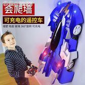 遙控玩具 遙控汽車玩具男孩10歲爬墻車5四驅6充電8賽車12吸墻兒童玩具車車7 繽紛創意家居