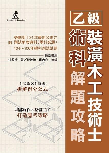 乙級裝潢木工技術士術科解題攻略(附勞動部104年最新公
