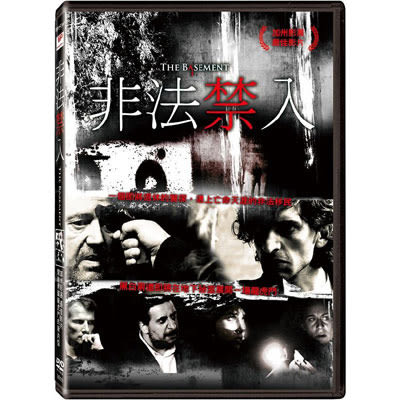 非法禁入DVD