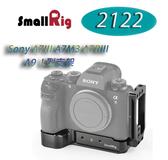 黑熊館 SmallRig 2122 Sony A7III  A7M3  A7RIII  A9 相機專用L形支架