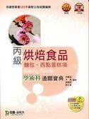 (二手書)丙級烘焙食品(麵包、西點蛋糕項)學術科通關寶典2012年版