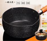 日式雪平鍋 熱奶鍋不粘鍋 單柄不沾家用小湯鍋燉鍋燃氣電磁爐20CM【櫻花本鋪】