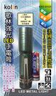 歌林強光LED手電筒 AA*1 /14500*1