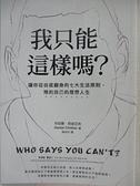 【書寶二手書T1/心靈成長_C5T】我只能這樣嗎-讓你從谷底翻身的七大生活原則,預約自己的理