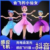 會飛的小仙女飛天花仙子娃娃遙控飛行器機玩具懸浮兒童感應小飛仙 漾美眉韓衣