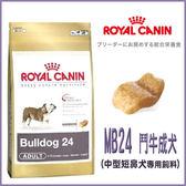 *WANG*法國皇家《鬥牛成犬飼料MB24》3kg