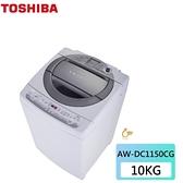 【東芝】10公斤直驅變頻洗衣機《AW-DC1150CG》壓縮機10年保固(含拆箱定位)