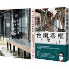 《和風老屋旅行散策》+《台南巷框》