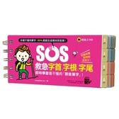 SOS救急字首、字根、字尾(附贈虛擬點讀筆APP)