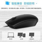 MS116戴爾/dell滑鼠有線電腦臺式機辦公筆記本家用mouse黑白色USB  one shoes