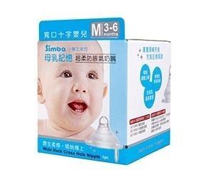 小獅王辛巴 母乳記憶超柔防脹氣奶嘴-寬口十字嬰兒(M)-1入 [仁仁保健藥妝]