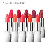 RMK 經典輕潤口紅(亮采)2.7g(5色任選)