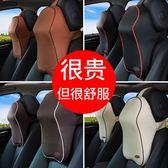 汽車頭枕護頸枕用品靠枕車用頸椎記憶棉車內車載按摩枕頭腰靠套裝 熊貓本