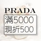 【滿5折5】PRADA全系列滿5000現折500!
