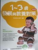 【書寶二手書T1/親子_NSZ】1-3歲發展與教養對策_信誼基金