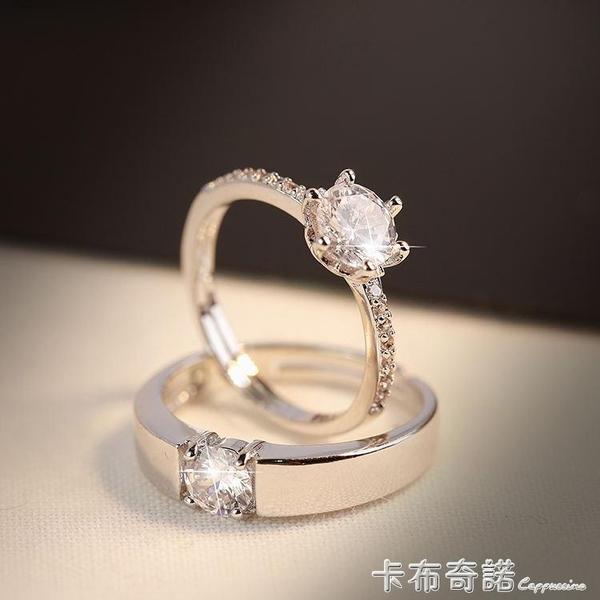 婚禮道具婚戒情侶戒指結婚慶用品對戒仿真假鑚戒一對開口男女首飾 卡布奇諾