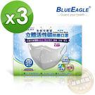 【醫碩科技】藍鷹牌NP-3DXC*3可塑...
