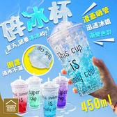 約翰家庭百貨》【YX231】夏日碎冰杯 450ml 凝膠製冷冰杯 防漏隨身杯 吸管水杯 4色可選