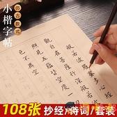 小楷毛筆字帖手抄心經抄經本入門書法套裝臨摹貼宣紙【淘嘟嘟】