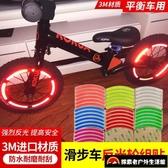 2包裝 平衡車反光貼自行車夜光輪轂創意裝飾反光貼【探索者】