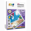 Color-Dance 彩之舞 HY-A170M A4 雙面噴墨厚紙–防水 170g 50張/包