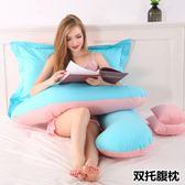 托腹枕 新品孕婦枕頭護腰側睡枕靠枕睡覺側臥枕多功能u型棉質托腹抱枕T