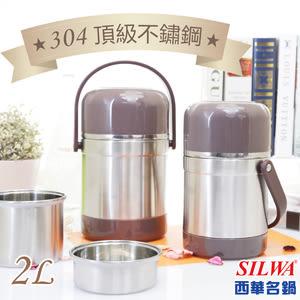 【西華SILWA】浣熊真空燜燒提鍋 2L