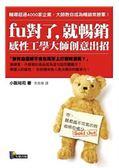 (二手書)fu對了,就暢銷—日本感性工學大師創意出招
