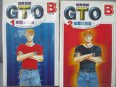 【書寶二手書T5/翻譯小說_HSB】麻辣教師GTO_1&2集合售_顛覆北海道