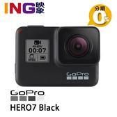 【限量送自拍桿】GoPro HERO 7 Black 4K 運動攝影機 台閔公司貨 防水10米