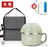 便當盒304不銹鋼泡面碗帶蓋吃飯碗宿舍飯盒成人家用便當盒學生碗筷套裝 全網最低價