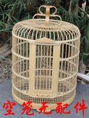 高檔楠竹畫眉鳥籠 八哥鷯哥竹制籠子 屋型鳥文鳥寵物大號籠子