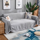 北歐純色沙發蓋布全蓋ins簡約沙發套罩全包四季通用沙發墊蓋布巾 設計師生活百貨