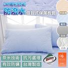保潔枕套-1入、多色可選【信封式、奈米防...