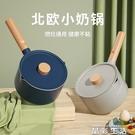 小奶鍋奶鍋不粘鍋煮粥一人用燃氣灶適用小鍋小號迷家用泡面鍋煮面小湯鍋 晶彩