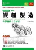機械製造升學寶典(機械群)-適用至2021年統測-升科大四技