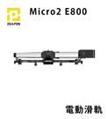 黑熊數位 ZEAPON Micro2 E800 電動滑軌組 含低拍架 SRD-06 延時攝影 滑軌 運鏡 攝影