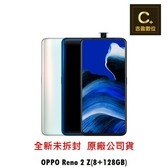 OPPO Reno 2 Z (8GB+128GB) 空機 【吉盈數位商城】