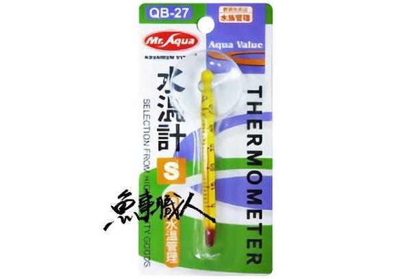 MR.AQUA 水族先生【溫度計(S)-細】7cm 水溫管理 測溫計 魚事職人