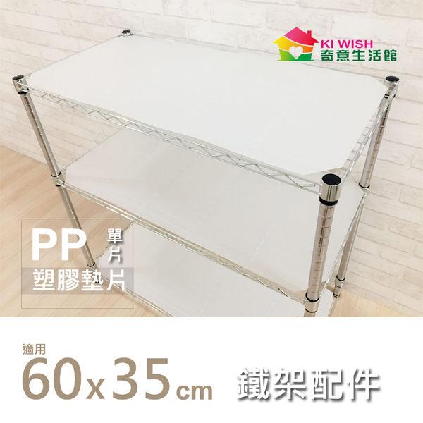 60x35cm-塑膠透明墊片/PP板/免運/收納配件/鐵架/鍍鉻架/層架/四層架/置物架/鐵力士架【奇意生活館】