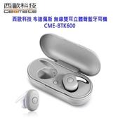 西歐科技 布達佩斯 無線雙耳立體聲藍牙耳機 銀色