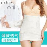 聖誕好物85折 HYILR夏季收腹帶產婦月子束縛帶順產剖腹產瘦腰薄款美體塑身衣