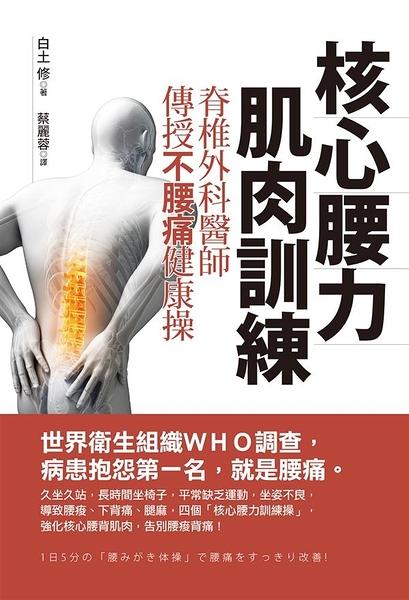 (二手書)核心腰力肌肉訓練:脊椎外科醫師傳授不腰痛健康操