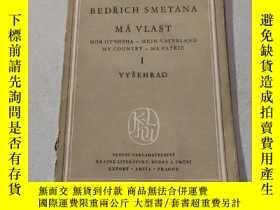 二手書博民逛書店我的祖國交響詩第一部罕見袖珍總譜Y200392