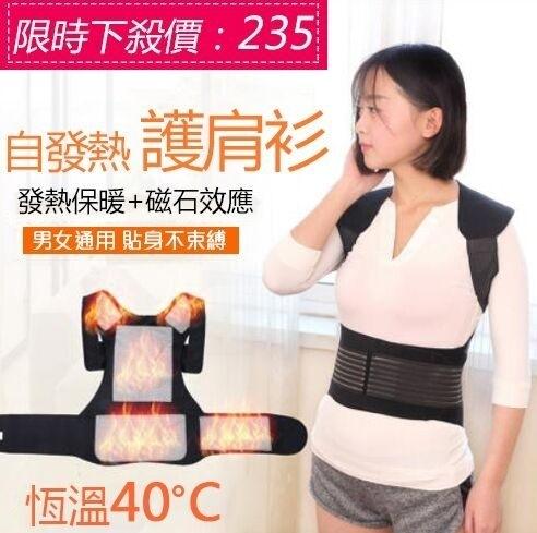 託瑪琳自發熱護肩衫馬甲護頸護肩護背保暖男女磁療坎肩背心 全網最低價