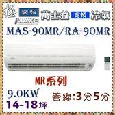新規格CSPF更省電【萬士益冷氣】9.0kw 極定頻14-18坪 一對一《MAS-90MR/RA-90MR》