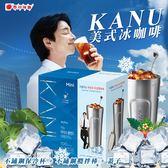 【Miss Sugar】韓國 KANU 美式冰咖啡 100入+凸面不鏽鋼保冷杯