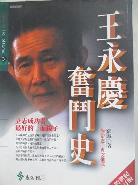 【書寶二手書T1/傳記_GYP】王永慶奮鬥史(跨世紀修訂版)_郭泰